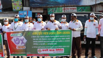 Photo of Rupali Bank remittance campaign in Pirojpur