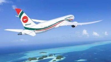 Photo of Flight suspended till April 28