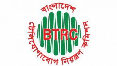 Photo of BTRC introduces DND service