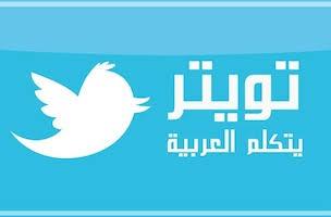 Photo of Twitter allows 'arab female' address